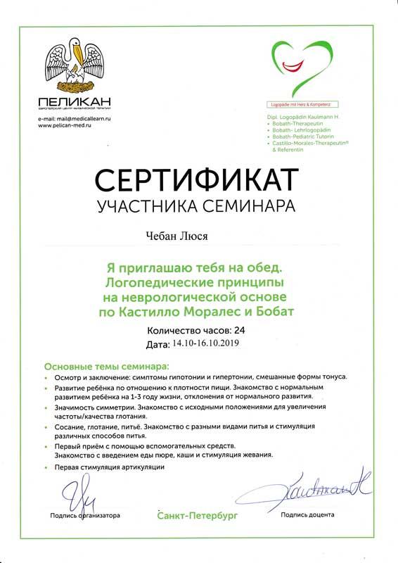 Чебан Люся сертификат