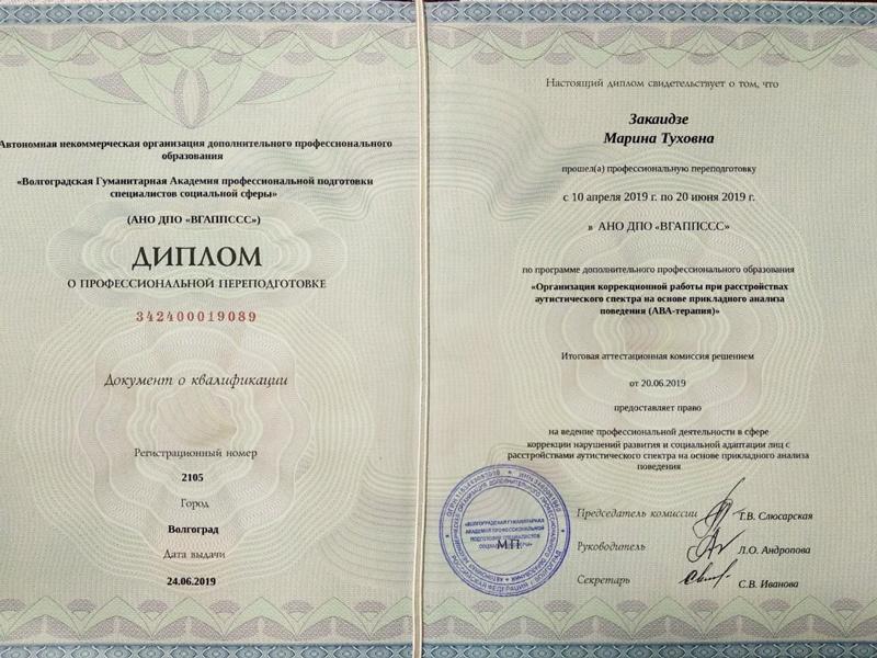 сертификат Закаидзе